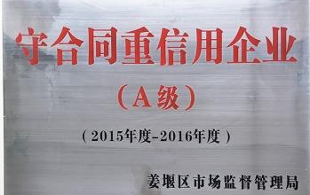 2015年-2016年守he同重信用企业(A级)