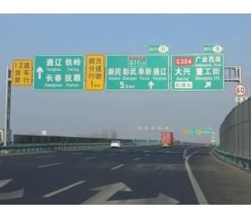 高速公路标识牌制作加工