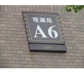 楼栋楼宇标识牌制作