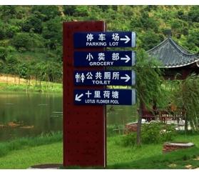 公园景区形象标识牌定制加工
