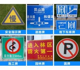 道路交通标志牌定制加工