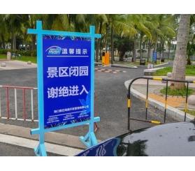 旅游景区安全提示牌