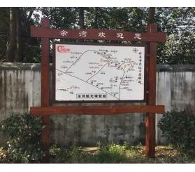 公园景qu导览牌制作加工