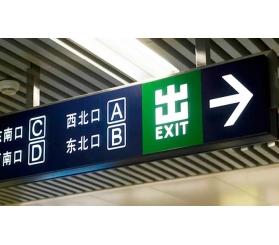 商场导向标识牌定制加工