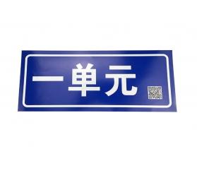 楼栋dan元pai信youguanwangapp厂家