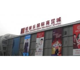 商业广场hu外广告牌制作公司